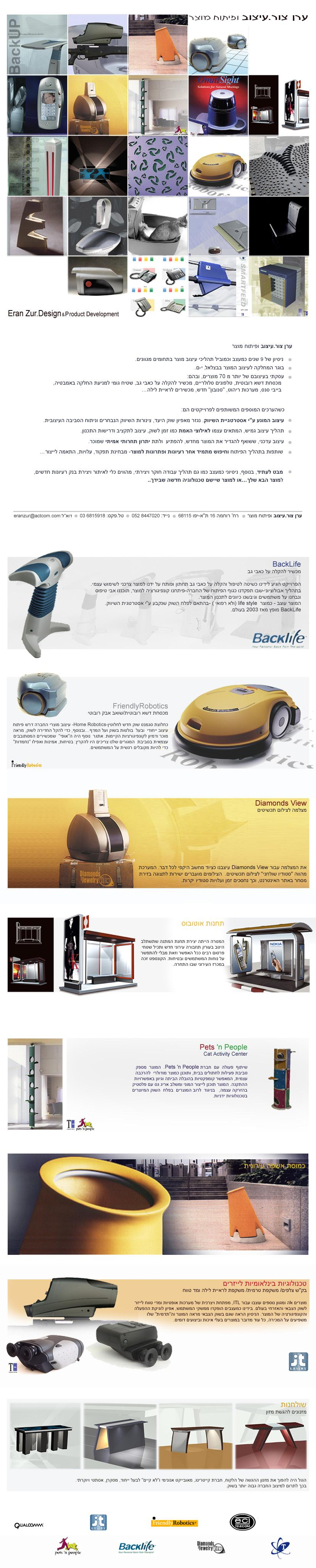 Eran Zur Product Design